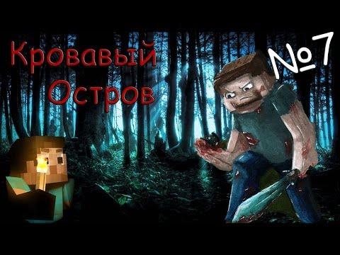"""Minecraft - Кровавый остров """"7 серия"""""""