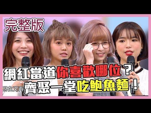 台綜-國光幫幫忙-20190219 網紅當道你喜歡哪位?甜美可愛齊聚一堂吃鮑魚麵囉!