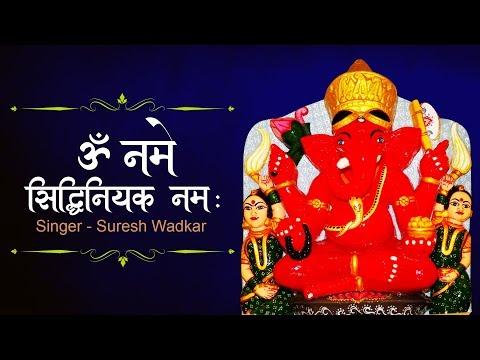 Sri Ganesh Maha Mantra || Om Namo Siddhivinayak Namah || by Suresh Wadkar