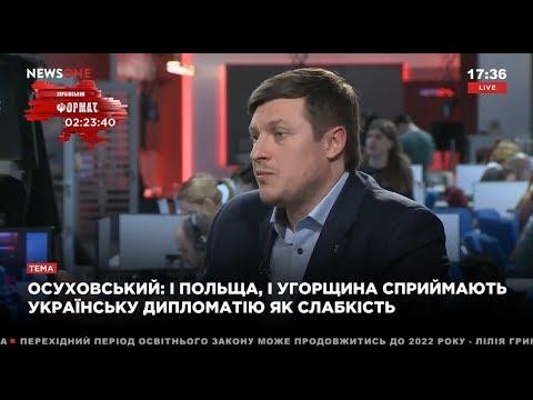 Українсько-польські відносини: як подолати напруги й оцінка роботи МЗС. Коментар Олега Осуховського