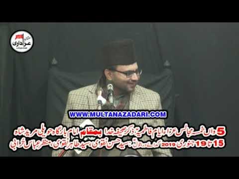 Allama Syed Baqir Ali Naqvi I Majlis 16 Jan 2019 | Imam Bargah Haweli Mureed Shah Multan