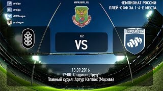 Кубань : Енисей-СТМ