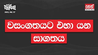 2021-06-17 | Neth Fm Balumgala