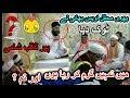UnSeen Clip I Owais Raza Qadri In Front Of Shaykh Saqib Shaami I Kanz ul Huda 2018 thumbnail