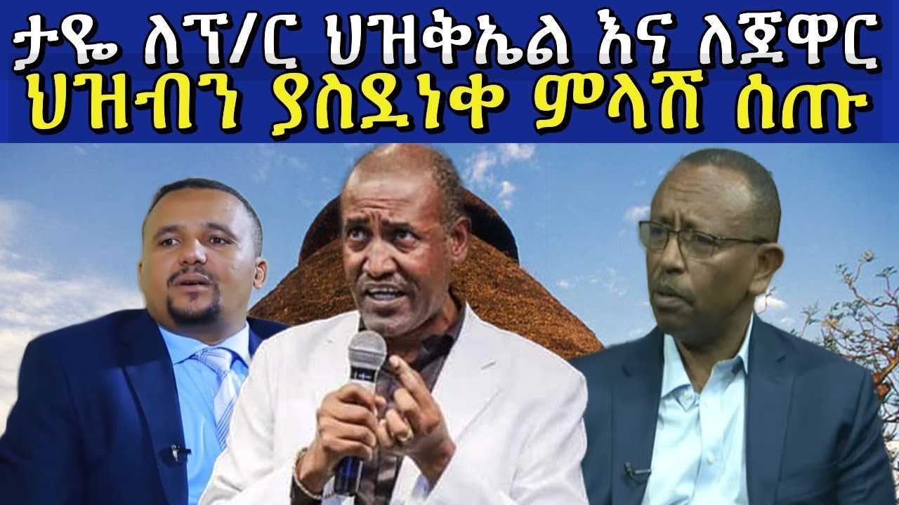 Taye Bogale Resonds To  Ezekiel Gebissa And Jawar Mohammed