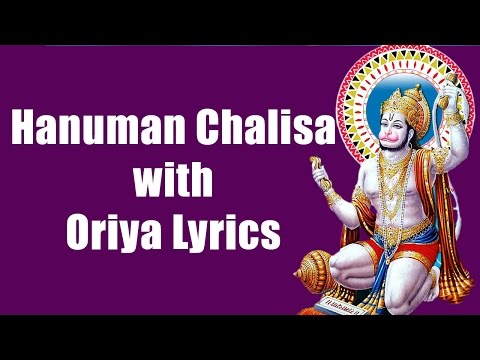 Hanuman Chalisa With Oriya Lyrics -  Devotional Lyrics - Bhakthi video