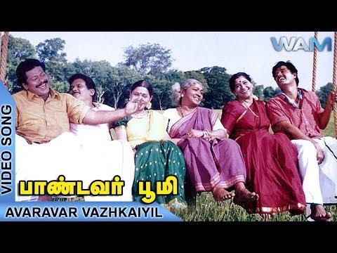 அவரவர் வாழ்கையில்(avaravar Vaazhkaiyil)-pandavar Bhoomi Full Movie Song video