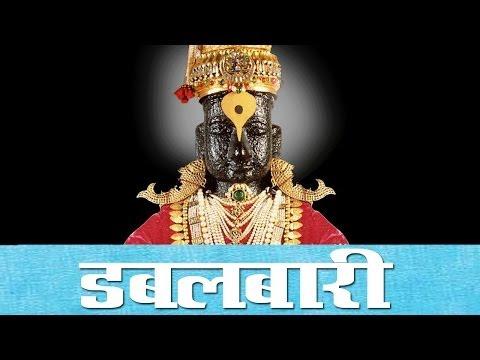 Naam Barave Roop Barave | Bhairavi Jadhav | Dabal Bari Bhajan video