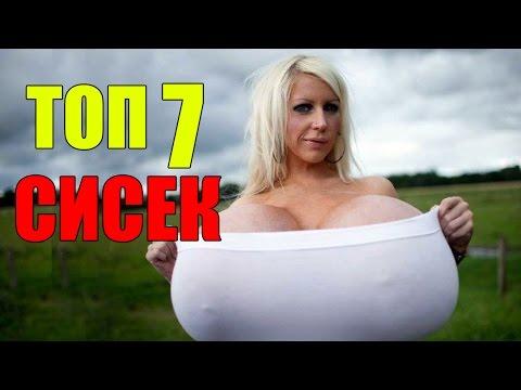 Топ 7 самых больших сисек в мире