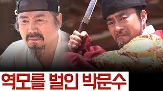 [夜史야사TV] 영조의 소울메이트 박문수 l 천일야사