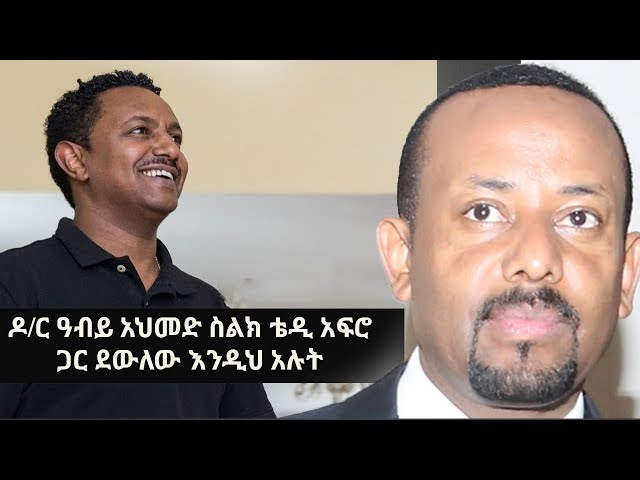Teddy Afro & Dr Abiy Ahmed