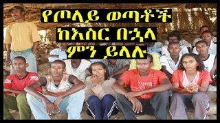 Ethiopia : በጦላይ የነበሩ ወጣቶች ከተፈቱ በኋላ ምን ይላሉ