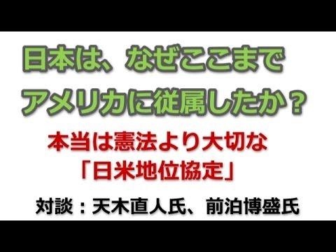 ◆日本は、なぜここまでアメリカに従属したか? 天木直人vs前泊博盛 - YouTube