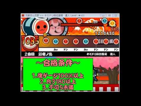 【太鼓さん次郎】 キミドリ段位道場 達人【HD 720p】配布付き
