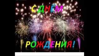 Поздравление михалыча с днем рождения