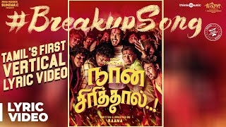 Naan Sirithal | Breakup Song Video Feat. Hiphop Tamizha | Iswarya Menon | Sundar C | Raana