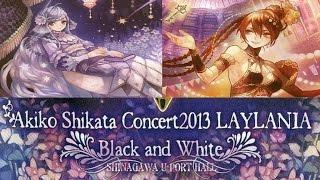 Akiko Shikata (?????) Concert 2013 LAYLANIA ~Black and White~ (original + romanised + Rus/Eng subs)