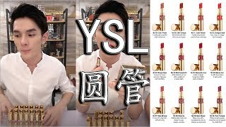 李佳琦 - YSL 2019 (Rouge Volupté Shine)圆管系列 | 80 | 83 | 85 | 82 | 89 | 87 | 88 | 86 | 84 |