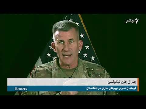 بمباران لابراتوار مواد مخدر در هلمند توسط نظامیان امریکایی thumbnail