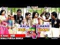 Kalachand Fakachand 4#কাজল তোর জন্যে আমি সবকিছু ছাড়লি#Trailor #New Purulia Comedy Video 2018