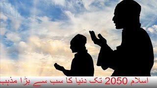 2050 Tak Islam Dunya ka sab say bara Mazhab