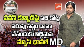Defamation Suit Against Pawan Kalyan | Pawan Kalyan Fans on News Channel OB Van Destroyed
