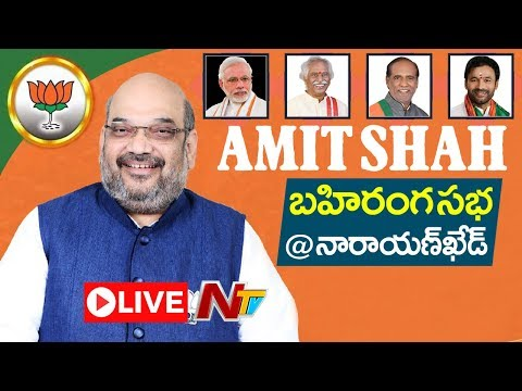 LIVE : Amit Shah Public Meeting Live from Narayankhed || BJP Bahiranga Sabha Live || NTV