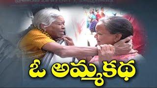 Sahrudaya Oldage Home  Adopts Another Mother    కన్నీరు పెట్టిస్తున్న ఓ అమ్మకథ..!