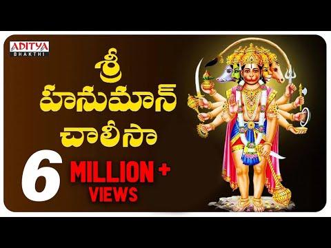 Hanuman Chalisa Telugu Full Song video