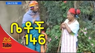 Ethiopia: Betoch Comedy Part 146