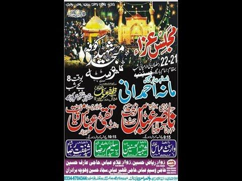 Live Majlis e Aza | 21 Ramzan 2018 | ImamBargah Hussainia  Mana Ahamdani  |