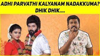 ஆதி பார்வதி கல்யாணத்தில் நடந்த ட்விஸ்ட் |Kichdy|zee tamil serials