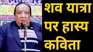 कवि जी ने शव यात्रा में भी हंसा हंसा कर लोट पोट कर दिया  । .Pradeep Choubey .....