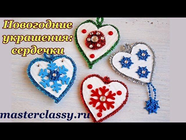 Новогодние игрушка сердце своими руками