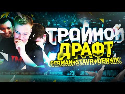 ТРОЙНОЙ FUT DRAFT - FIFA 16