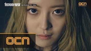 Trailer Vampire Detective 4