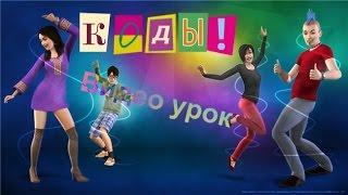 The Sims 3 Коды Не Стареть