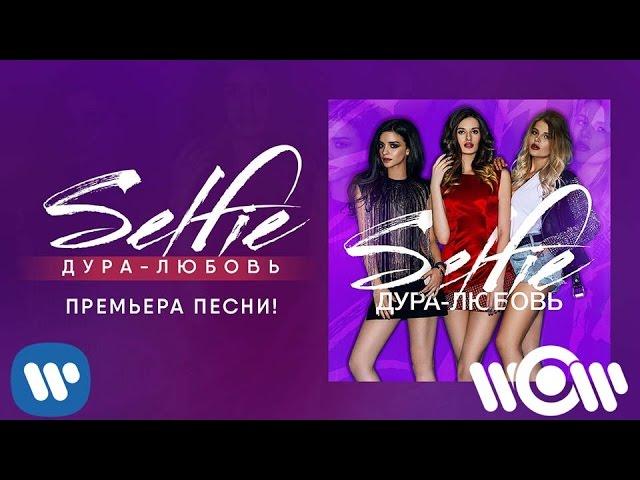 SELFIE - Дура любовь | новая песня