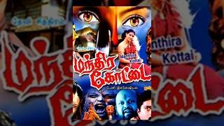Mandhira kottai Tamil Movie