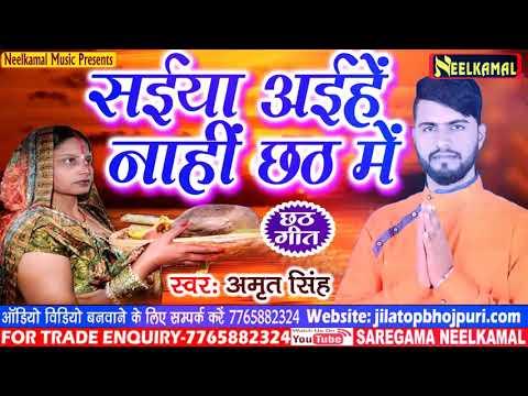 सईया अइहे नाही छठ में  - Saiya Aihe Nahi Chhath Me - Singer Amrit Singh -Bhojpuri Chhath Songs 2018