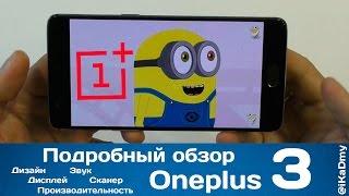 Обзор Oneplus 3 (Дизайн, Дисплей, Звук, Сканер, Производительность)