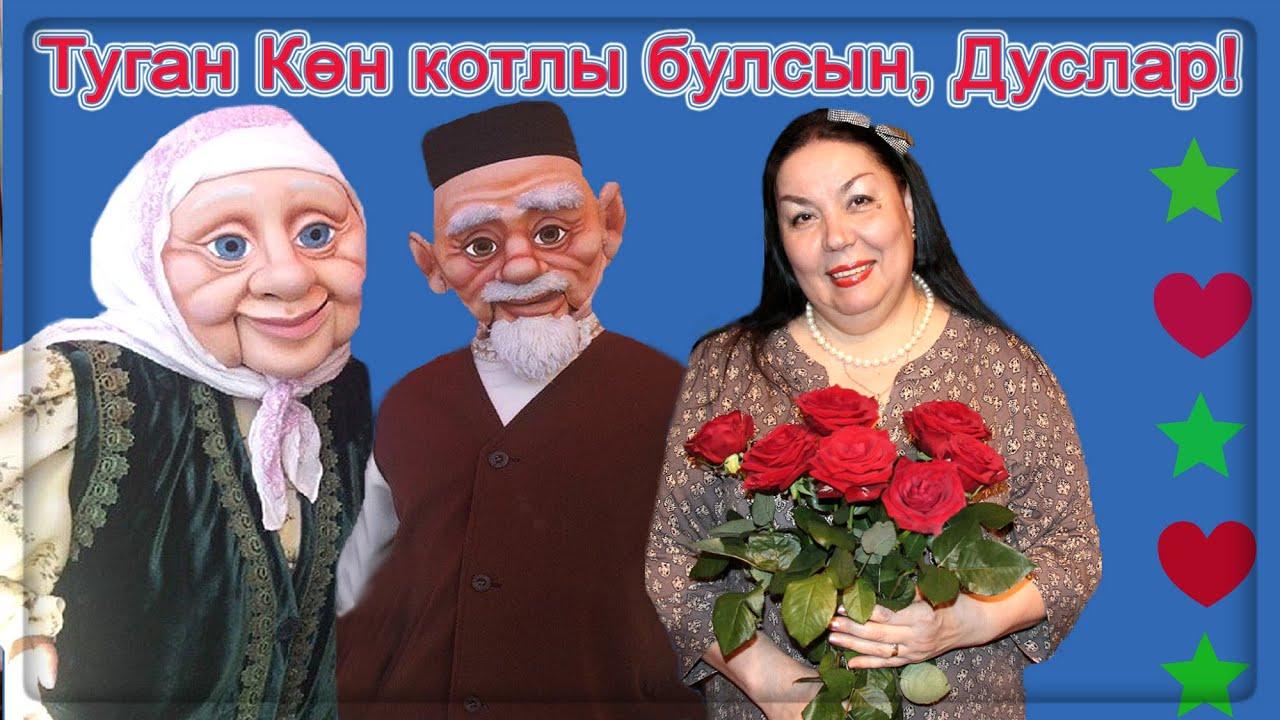 Открытки на татарском туган конен белэн