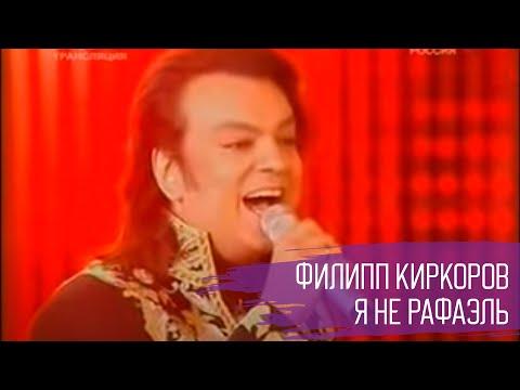 Киркоров Филипп - Я не Рафаэль