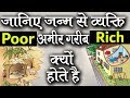 rich vs poor in hindi ! गरीब VS अमीर | MAIN DIFFERENCE BETWEEN RICH AND POOR | Life changing Video