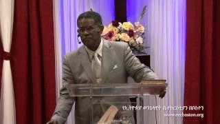 Paster Melese Bkatachn KeEgziabher New - Preaching - AmlekoTube.com