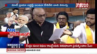 Mr. Prime Minister | TDP Highlight Speeches In Parliament