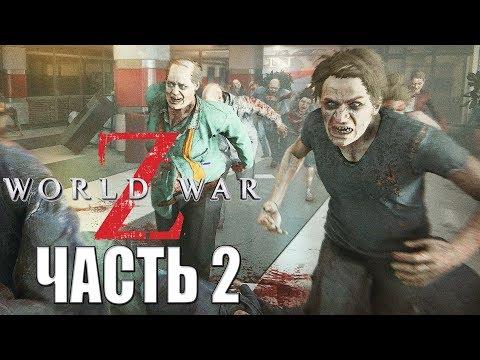World War Z ► Прохождение #2 ► ОРДЫ ЗОМБИ ПРОТИВ ВСЕХ