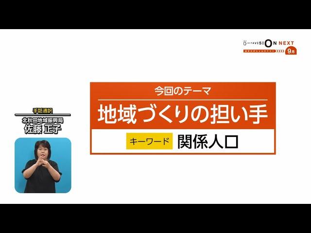 県政テレビ広報番組あきたびじょんネクスト2021 9月放送分の動画サムネイル 外部サイトへ移動します