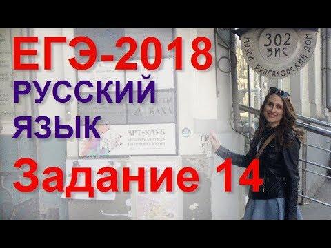 Готовимся к ЕГЭ по русскому языку. Задание 14