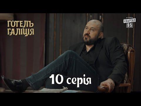 Готель Галіція / Отель Галиция, 9 серия   комедийный сериал 2017